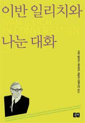 [책과 지식] 2012년 나를 움직인 책