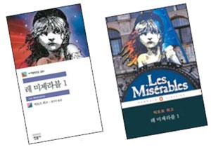 `레미제라블` 책도 인기…영화 개봉후 10만부 돌파