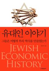 [도서] 유대인 이야기