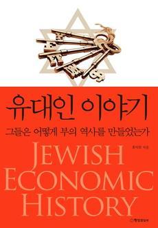 고난의 역사, 유대인의 부를 키웠네