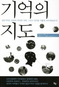 [명저 새로 읽기]제프리 올릭 '기억의 지도'