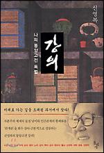 동양고전 읽기, 탁월한 안내