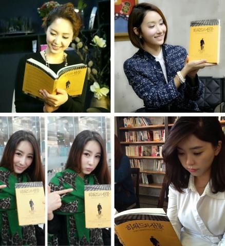 미모의 아나운서들이 열광한 책 '하워드의 선물'