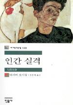 [다시 읽고 싶은책] 다자이 오사무의 <인간실격>