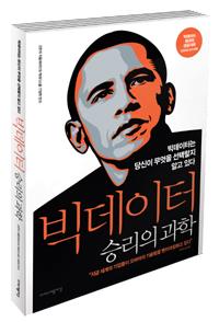"""[특집]""""한국 빅데이터,  미국에 비해 4~5년 뒤져 있다"""""""