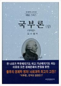 [오늘의 사색]국부론