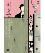 히가시노 게이고 초기 단편집