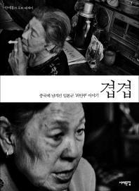중국에 남겨진 위안부 할머니의 삶과 사진
