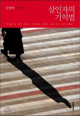 아드레날린을 자극하는 시원한 소설