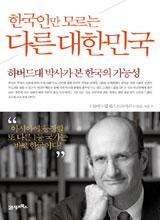 [도서] 한국인만 모르는 다른 대한민국