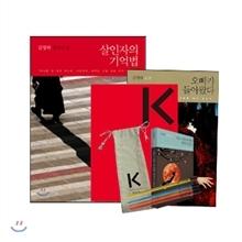 김영하 소설 '살인자의 기억법' 영화화