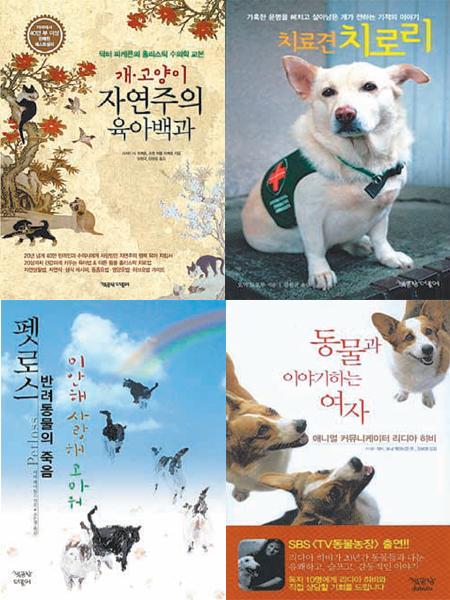 [참좋은 벗, 반려동물]개·고양이의 육아·소통·삶.. 책 속에 다 있네