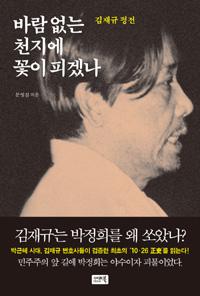 '일인지하 만인지상' 김재규는 왜 박정희를 쏘았나