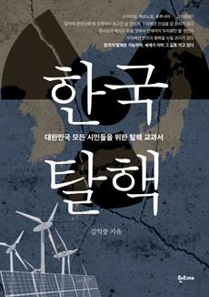 남 일 아닌 원전사고..한국, 탈핵만이 답