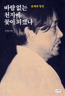김재규가 박정희를 총으로 쏜 다섯 가지 목적