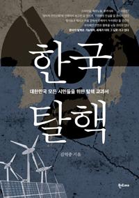 핵 사고의 세가지 조건, 한국은 다 갖췄다