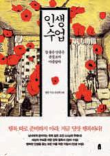 [책의 향기/베스트셀러 따라잡기]고달픈 현실이 인기 비결? 3040여성이 주독자층
