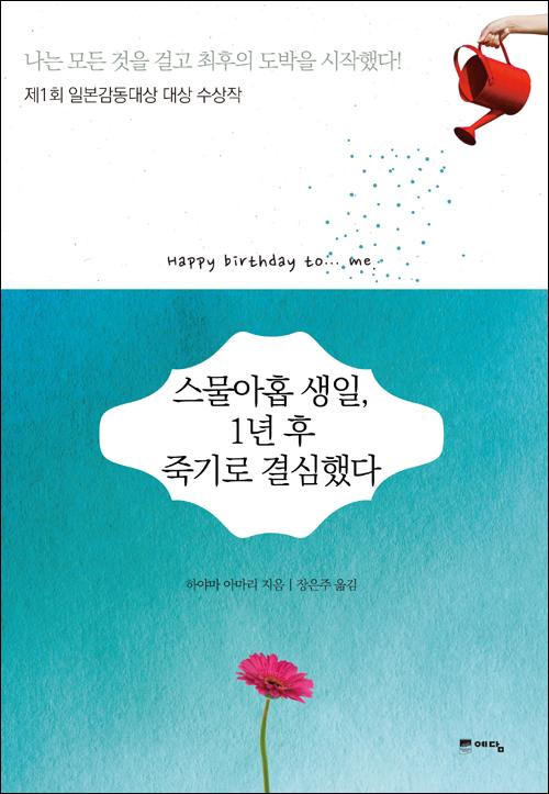 '스물아홉 생일~' 발간 1년 후 높은 인기, 왜?