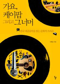 [저자와의 대화]'가요, 케이팝 그리고 그 너머' 신현준씨