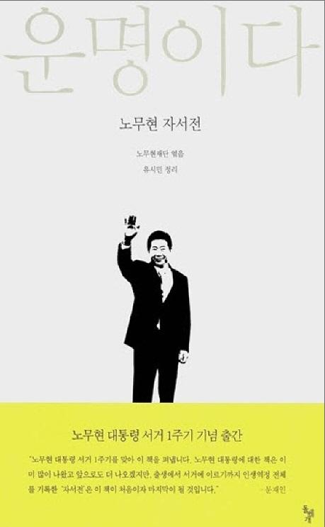 영화 '변호인' 성공에.. 서점가 노무현 관련물 인기 폭발