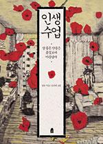 [BOOK]인생수업 | 법륜 스님이 전하는 '행복하게 사는 법'