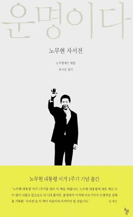 영화 '변호인' 흥행 돌풍에 노무현 다룬 책도 '진격, 앞으로'