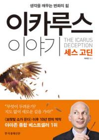 세스 고딘 새책 '이카루스 이야기' 출간