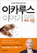 [책마을] 높이 날다 죽음 맞이한 '이카루스 신화' 의 재해석..힘차게 날아라, 이 시대는 이카루스를 원한다
