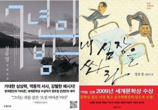 정유정 작가, 소설 영화화 속속..한국의 조앤 롤링될까