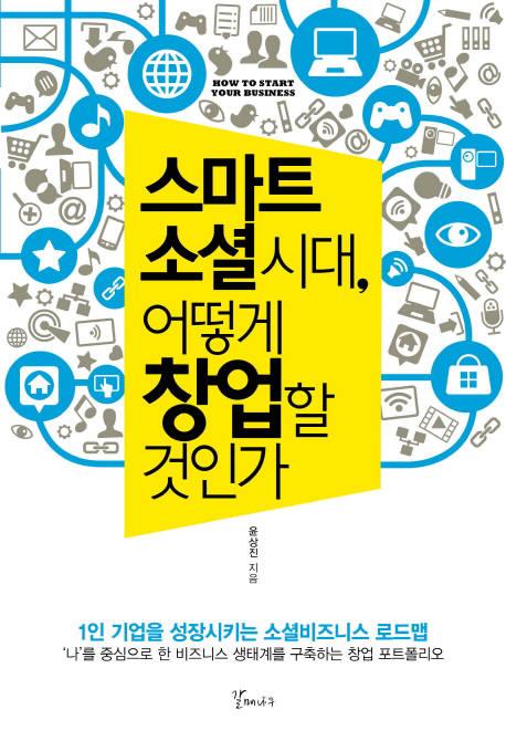 [새로 나온 책]스마트 소셜 시대, 어떻게 창업할 것인가