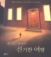 <베스트셀러> 드라마·영화 관련 책 강세
