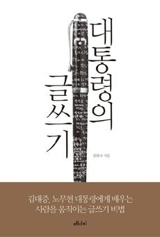 [책과 생각] 노무현 향수 자극하는 '대통령의글쓰기'