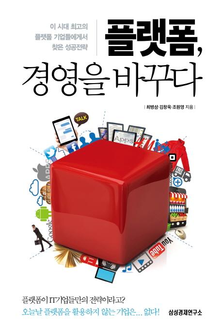 [신간소개]플랫폼, 경영을 바꾸다