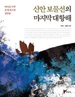 매경이코노미 제1757호 (14.05.14~05.20자) BOOK