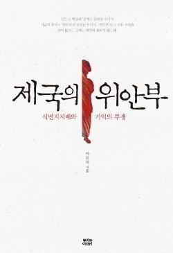 박유하 교수 명예훼손 혐의, '제국의 위안부' 어떤 내용이길래
