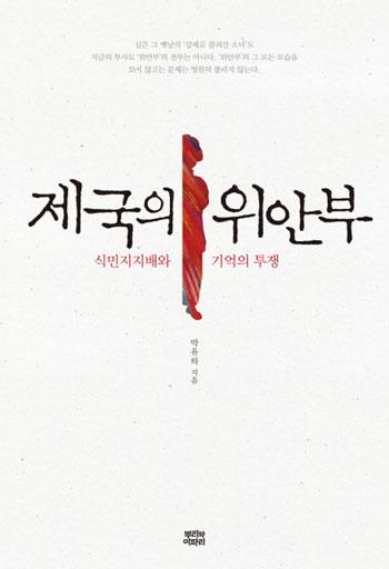 '제국의 위안부' 박유하 교수