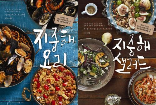 [SW신간] 지중해 요리의 모든 것 '지중해 요리+지중해 샐러드'