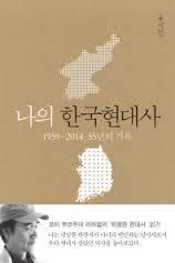 [새로 나온 책]나의 한국현대사