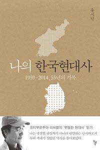 [화제의 책] 유시민의 '나의 한국현대사'
