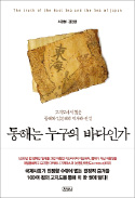 [책마을] 400년 전 포르투갈인은 東海를 '한국해'라 불렀다