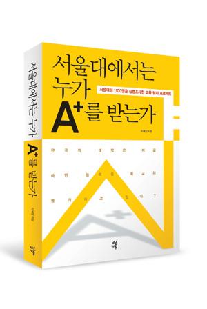 A+의 역설.. '서울대에서는 누가 A+를 받는가'