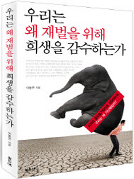 재벌은 어떻게 대한민국을 지배하는가