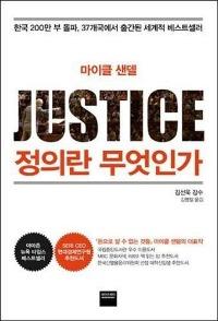 '정의란 무엇인가'에 정의는 없다?..출판사 감정싸움