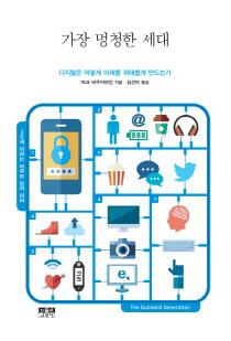 디지털혁명, '바보들의 행진' 이끌다
