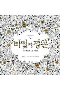 '비밀의 정원' 2주째 1위..'습관의 재발견' 약진