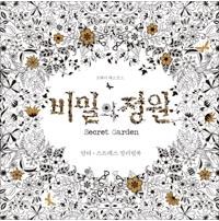 (주간베스트셀러)비밀의 정원 3주째 1위..종교인 책 '강세'
