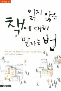 <북팀장의 북레터>완독 안해도 독서