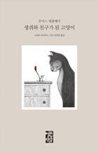 고양이 눈이 된 생쥐.. '甲乙관계의 우정'
