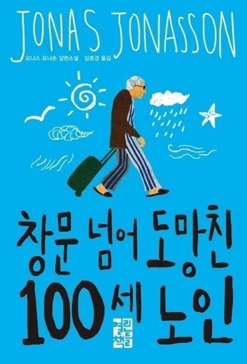 세계 책의 날, '창문 넘어 도망친 100세 노인'..지난해 가장 많이 팔려