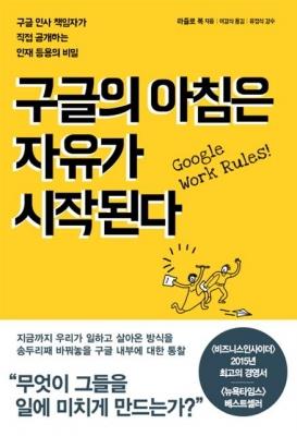 '꿈의 직장' 구글 성공 비결..인간 본성 향한 믿음과 애정